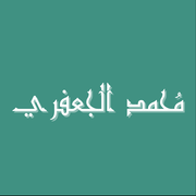 Mohammad_Ibn_Refaat_Alazhry's Profile Photo