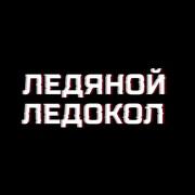 ledyanoyledokol5580's Profile Photo