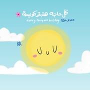 MariamAbdelhaliem's Profile Photo