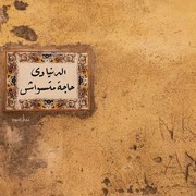 jood_alzahraa's Profile Photo