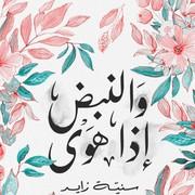 saniya_zayed's Profile Photo