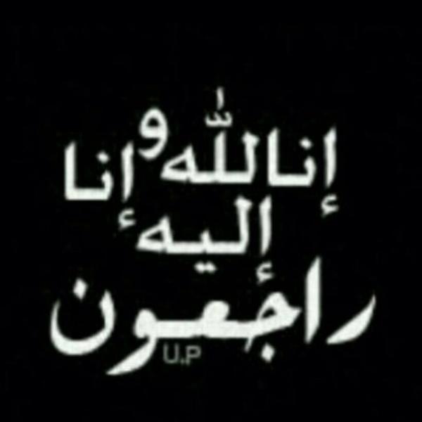 الله يرحمك ياعمي Lteefah2014 157 Answers 763 Likes Askfm