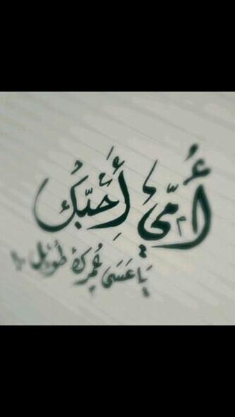 amany_abdaulah10's Profile Photo