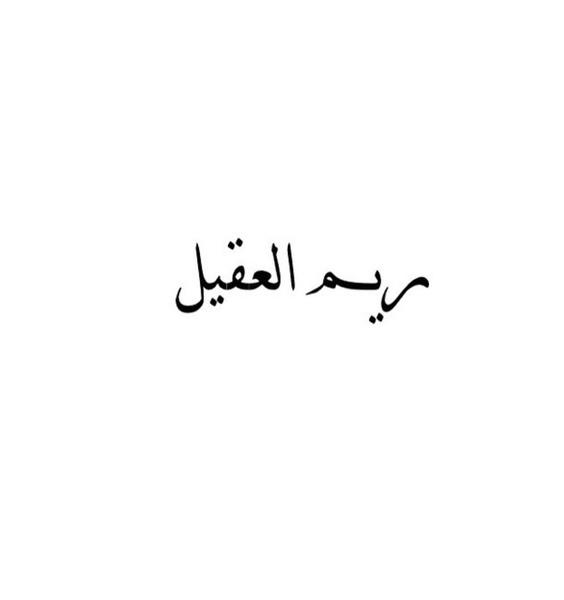 reem_alaqeel344's Profile Photo