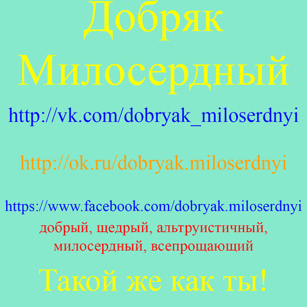 dobryak_miloserdnyi's Profile Photo
