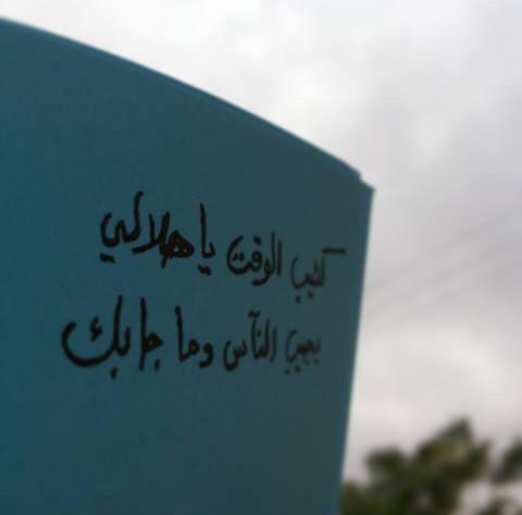 nana_al7rbi's Profile Photo
