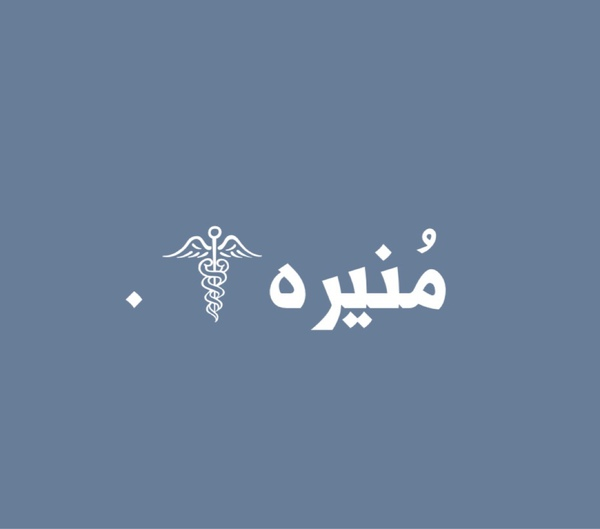 Muneerah___'s Profile Photo