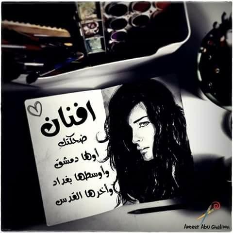 AfnanMohammad432's Profile Photo