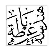 elzahraaeid's Profile Photo